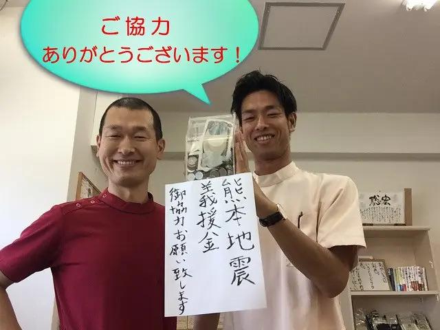 熊本地震義援金の募金箱