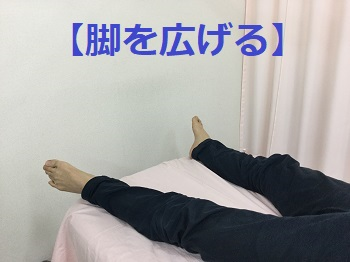 脚を広げる
