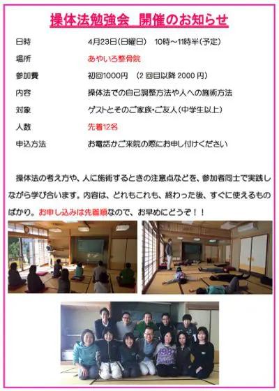 操体法勉強会開催のお知らせ