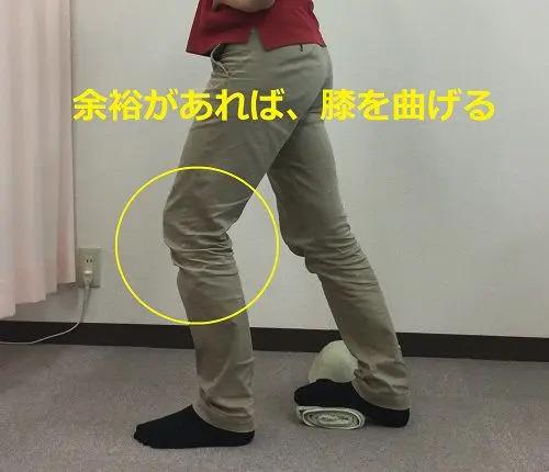 ふくらはぎストレッチ(3)
